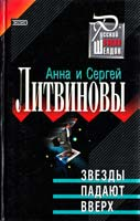 Литвиновы Сергей и Анна Звезды падают вверх 5-04-004898-х
