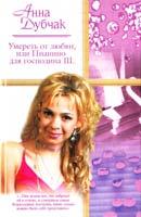Дубчак Анна Умереть от любви, или Пианино для господина Ш. 5-17-027202-2
