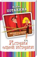 Потанина Ирина История одной истерии 978-617-12-5761-0