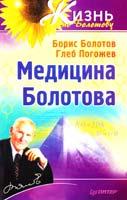 Болотов Борис, Погожев Глеб Медицина Болотова 978-5-496-00355-1
