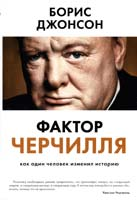 Джонсон Борис Фактор Черчилля. Как один человек изменил историю 978-5-389-09213-6