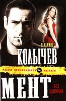 Колычев Владимир Мент без ценника 978-5-699-58716-2