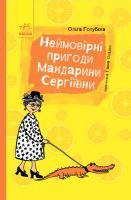 Голубєва Ольга Неймовірні пригоди Мандарини Сергіївни 978-617-09-4296-8