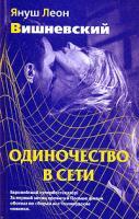 Януш Леон Вишневский Одиночество в Сети 978-5-91181-681-0, 978-5-17-049108-7
