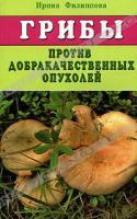 Ирина Филиппова Грибы против доброкачественных опухолей 5-88503-281-0