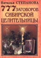 Наталья Степанова 777 заговоров сибирской целительницы 5-7905-0729-8