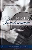 Стивенс С. К. Влюбленные 978-5-389-06018-0