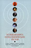 Касьянов Сергей Большая книга психологических тестов 978-5-699-21810-3