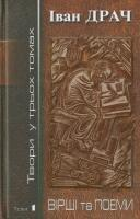 Драч Іван Вірші та поеми 978-966-651-437-3