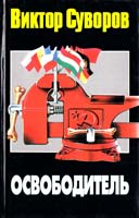 Суворов Виктор Освободитель 5-17-001505-4