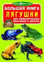 Завязкин Олег Большая книга. Лягушки 978-617-7268-90-0