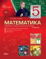 О. О. Старова, І. С. Маркова Математика. 5 клас. І семестр (за підручником Мерзляк А., Полонський В., Якір М.)