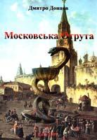 Донцов Дмитро Московська отрута 978-966-1513-05-0