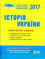 Власов Віталій Історія України : типові тестові завдання. ЗНО 2017 978-966-178-697-3