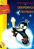 Нікітінський Юрій Обережно! Пінгвіни! 966-7831-82-5