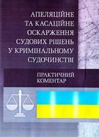 Упорядник Руснак Юрій Центр учбової літератури 978-611-01-0576-7