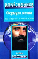 Валерий Синельников Формула Жизни. Как обрести Личную Силу 978-5-9524-4178-1