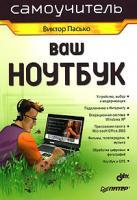 Виктор Пасько Ваш ноутбук. Самоучитель 5-91180-163-9, 966-552-199-3