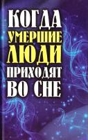 Шевчук Е. Когда умершие люди приходят во сне 978-617-7270-30-9