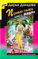 Донцова Дарья Приват-танец мисс Марпл 978-617-7025-44-2