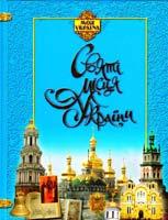 Скляренко В. М. Святі місця України 978-966-404-973-0