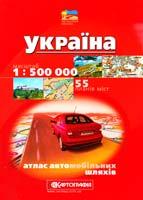 Україна : Атлас автошляхів : 1:500 000 + 55 планів міст 978-617-670-073-9