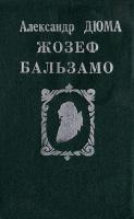 Дюма Александр Жозеф Бальзамо. В 2 т. Т. 1 5-87174-042-1