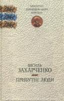 Захарченко Василь Прибутні люди 978-966-349-069-5