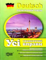 Ткачова Катерина Усі граматичні вправи 978-617-030-599-2