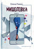 Рижко Олена Мишоловка 978-966-580-573-1