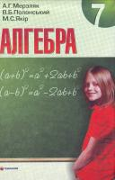 Мерзляк А. ,Полонський В. ,Якір М. Алгебра 7 клас. 978-966-8319-70-9