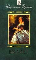 Бронте Шарлотта Виллет 978-966-14-2416-5