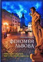 Николишин Юрій Феномен Львова 978-617-629-415-3