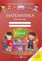 Вознюк Л., Пилипів О. Математика: Робочий зошит для дітей 5–6 років 978-966-07-2092-3