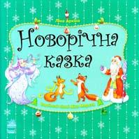 Аркіна Ліна Новорічна казка. Улюблені вірші Діда Мороза 978-617-09-1339-5