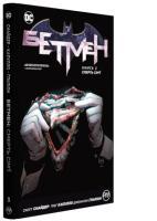 Снайдер Скотт Бетмен. Книга 3. Смерть сім'ї 978-966-917-256-3