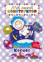 Кієкнко Л. Мій перший конструктор. Космос 978-966-939-435-4