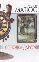 Матіос Марія Солодка Даруся 978-966-441-032-5