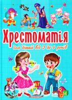 уклад. М. К. Возіянов Хрестоматія для дітей від 3 до 6 років 978-617-508-310-9