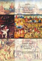 Власов Віктор Петрович Концертний триптих на тему картини Ієроніма Босха
