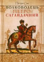 Сас Петро Полководець Петро Сагайдачний 978-617-7023-16-5