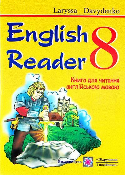 Гдз английский reader 8 класс