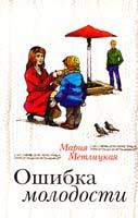 Метлицкая Мария Ошибка молодости 978-617-538-283-7