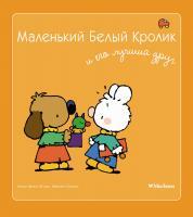 Флури Мари-Франс, Буанар Фабьен Маленький Белый Кролик и его лучший друг 978-5-389-05845-3