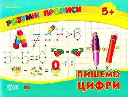 Леонова Н. Пишемо цифри (5+) 978-617-030-509-1