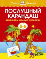 Земцова Ольга Послушный карандаш (5-6 лет) 978-5-389-06277-1