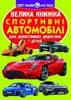 Зав'язкін Олег Велика книжка. Спортивні автомобілі 978-966-936-196-7