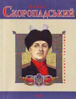 Савченко В. Павло Скоропадський 966-03-4663-8