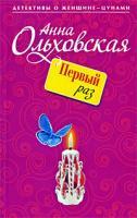 Анна Ольховская Первый раз 978-5-699-37514-1