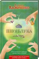 Вдовиченко Галина Пів'яблука 978-966-14-6308-9